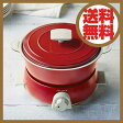 recolte レコルト Pot DUO fete ポットデュオ フェット レッド RPD-3(R)【送料無料】
