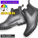 ショッピングレインブーツ [Trackers-MATE] トラッカーズ-メイト/レインブーツ/サイドゴアブーツ/完全防水/雨靴/No744