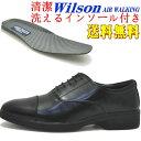 【3E】ストレートチップ Wilson(ウイルソン) ビジネ...