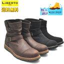 【防水】[リベルト エドウィン] LIBERTO EDWIN メンズブーツ エンジニアブーツ シャーリングブーツ L60704