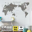 ポイントバック30%OFFc 世界地図 ウォールステッカー ポスター 貼ってはがせる モノトーン 日本語 英語 グレー 知育 国旗 デスクマットアートポスター おしゃれ インテリア 塗り絵 アート デザイン 壁紙 壁飾り 壁掛け 教育 学習 勉強 ヴィンテージ ワールド レト