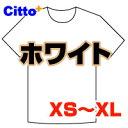 楽天CITTO PLUS◆半袖Tシャツ◆United Athle(ユナイテッドアスレ) 6.2オンス ホワイトTシャツ (サイズ:XS-XL) 5942-01 人気商品なのには訳あり!丈夫さと豊富なカラーサイズ!