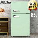 【送料無料】冷蔵庫 2ドア レトロ冷凍冷蔵庫 85L(冷凍室25L/冷蔵室60L) WRD-2090...