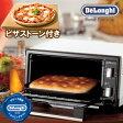 デロンギ ミニコンベクションオーブン EO420J-WS 小型コンベクションオーブン オーブントースター【送料無料】電気オーブン おしゃれ 小型オーブン ピザストーン付