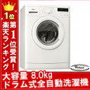 ワールプール 洗濯機 Whirlpool ドラム式洗濯機 WWDC8440 全自動洗濯機 ヨーロッパモデル 8.0kg大容量洗濯機 洗濯機 (GE洗濯機、AEG洗濯機からの入替におすすめ)