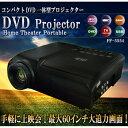 送料無料 ホームシアター DVD一体型プロジェクター DVDプレーヤー LED プロジェクター DVDプレイヤー プロジェクタ 再生専用 家庭用 リージョンフリー