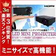 プロジェクター HDMI 最大100インチ 大画面 LED リモコン付き HDMI端子搭載 FF-5551 プロジェクタ 小型 映画 テレビ パソコン 家庭用 ホームシアター ミニ コンパクト 黒 ブラック【送料無料】【あす楽 即納】