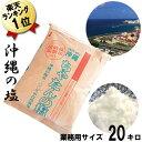 沖縄の塩 ちゃたんの塩 業務用20kg 北谷の塩 自然塩 天...