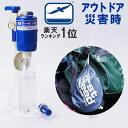 あす楽 【送料無料】 アウトドア 浄水器 災害 非常用 おす...