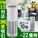 空気清浄機 PM2.5対応 22畳タイプ 【あす楽】カドー AP-C200-WH ホワイト スリム ...