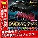 送料無料 ホームシアター DVD一体型プロジェクター DVDプレーヤー プロジェクター DVDプレイヤー プロジェクタ 再生専用 小型 家庭用 リージョンフリー