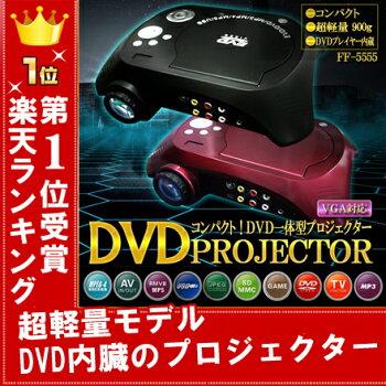 家庭用ポータブルDVD内蔵(リージョンフリー)一体型プロジェクターFF-5555BK(ブラック)【本州送料無料】【あす楽】