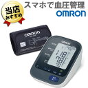 【200円OFFクーポン対象】オムロンOMRONデジタル血圧計 ウェルネスリンク対応 上腕式血圧計