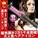 ヘアアイロン32mmカールコテヴィダルサスーンカールアイロンVSI-3206/PJヘアーアイロンピンクヘアアイロンヘヤーアイロンおしゃれかわいい巻き髪美容家電プレゼントおすすめ彼女女性女の子激安セール【あす楽】