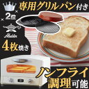 トースター アラジン 4枚 おしゃれ グリル&トースター グラファイトトースター AET-G13N(W) オーブントースター トースト 白 ホワイト かわいい ...