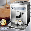 【デロンギ認定店 正規品】【あす楽 5年保証対象】デロンギ 全自動コーヒーメーカー