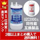 カートリッジ 浄水器 2個以上ご購入で送料無料【あす楽 即納】 UZC2000-BL !!UZC20