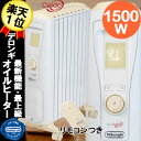 オイルヒーター デロンギ 1500W ベルカルド【あす楽 即...
