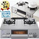 あす楽【ホース付】ガスコンロ ガスコンロ プロパン 2口 N...