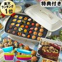P10倍 あす楽 【特典グランデ用レシピ本&IKEAお皿×2...
