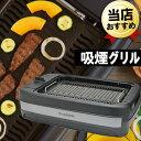 吸煙グリル ブラック エスキュービズム SNG-001BK 焼肉グリル ホットプレート 無煙 焼き肉