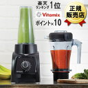 【S30特典4点】バイタミックス S30 ブラック Vitamix 黒 コンパクト スムージー ミキサー ジューサー そのまま飲める 氷も砕ける 洗いやすい ヴァイタミックス スムージーミキサー 本体