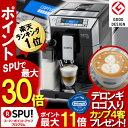 全自動エスプレッソマシン【カップおまけ】【あす楽 即納】全自動 コーヒーメーカー エスプレッソマシー
