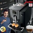 全自動コーヒーメーカー JURA【消耗品セット付】【あす楽 送料無料】ユーラ 全自動エ