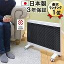遠赤外線パネルヒーター 日本製 3年保証 インターセントラル...