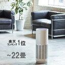 あす楽 P10倍 空気清浄機 PM2.5 22畳【5年間保証対象】【送料無料】カドー AP-C200...