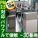 空気清浄機 PM2.5対応 〜30畳【あす楽 即納 送料無料...