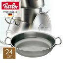 フィスラー(fissler) NEWプロコレクション サーブパン(フライパン) 24cm (84-353-241)【23%OFF】【IH対応】