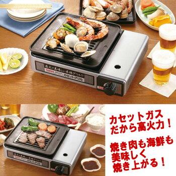 焼肉用カセットコンロ(焼肉コンロ)イワタニカセットグリルCB-G-13