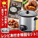 【送料無料】特製レシピ本プレゼント 直火対応 スロークッカー 煮込み名人 2.5L タイマー付 AS