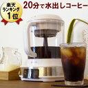 あす楽 在庫限り 送料無料 電動 水出しコーヒーメーカー CB-011W リヴィーズ livease 水出しコーヒー アイスコーヒー コーヒーメーカー おしゃれ アイスコーヒーメーカー 自動 時短 簡単 ホワイト 家庭用 省エネ USB アウトドア レジャー キャンプ 水出しアイスコーヒー
