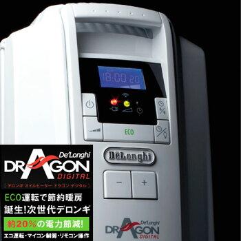デロンギDelonghiオイルヒーター(デロンギヒーター)ドラゴンデジタルTDD0915WECOモード・リモコン付1500ワット