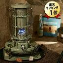 あす楽 即納 石油ストーブ 日本製 アラジン BF3911-...