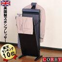 ズボンプレッサー(パンツプレッサー・ズボンプレス機・パンツプレス機)【送料無料】CORBYコルビー 3300JC BKブラック スーツ・パンツ・ズボン・スラックスの折り目アイロン身だしなみに 木製 イギリス製 英国製