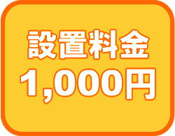 設置料金券 1000円 取付工事用設置料金券 食器洗い機(食器洗い乾燥機)ビルトインコンロ ガス給湯器 ガスオーブン お風呂テレビ