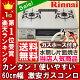 ガスコンロ ガステーブル【あす楽 即納】 リンナイ RT64JH7S-CR プロパン(LP…