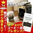 【あす楽】【お試し50gコーヒー豆つき】1杯から淹れられる豆から挽ける 全自動コーヒーメーカー シロカ siroca crossline STC-401 STC401 ドリップ式コーヒーメーカー 全自動コーヒーマシン ガラスサーバー 父の日 ギフト プレゼント【送料無料】