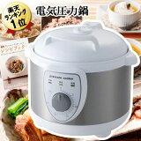 電気圧力鍋 AL COLLE 炊飯器にも使える圧力式電気鍋 APC-T19/W 圧力鍋 電気鍋 調理器具 電気なべ【】【kd10r】【あす楽対応関東】