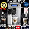 【あす楽 即納】全自動 コーヒーメーカー 全自動コーヒーメーカー デロンギ 全自動エスプレッソマシン ETAM36365MB プリマドンナXS ミル付き カプチーノメーカー 全自動エスプレッソマシーン コーヒーマシン エスプレッソメーカー 全自動コーヒーマシーン【送料無料】