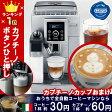【あす楽 即納】【カプチーノカップおまけ】デロンギ 全自動コーヒーメーカー 全自動コーヒーマシン 全自動エスプレッソマシーン ECAM23460S ミル付き 送料無料 カプチーノメーカー カフェラテメーカー
