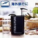 【正規品】携帯用浄水器 飲み水 飲料水 おすすめ 旅行用品 ...