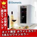 ワインセラー 家庭用 6本 ペルチェ方式 ドメティック ワインクーラー DW6 WH【ネット限定ホワイトカラー】6本入りワインセラー 軽量ワインセラー Dometic 白 ホワイト おしゃれ ワインラック【送料無料】小型ワインセラー