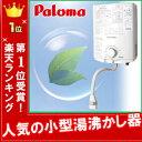 ポイント 湯沸かし器