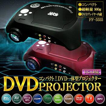家庭用ポータブルDVD内蔵(リージョンフリー)一体型プロジェクターFF-5555BK(ブラック)【本州送料無料】