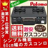 ��������� �ץ�ѥ� ��� �����ơ��֥� �ѥ�� IC-800B-R �ץ�ѥ� LP LP���� ����С��ʡ��ʱ����С� 2�� ������ ���� ����� ������� �����餷 ���å��� 60cm�� �� ���� ������ ���̾Ƥ� ������̵���ۡڤ����ڡ�