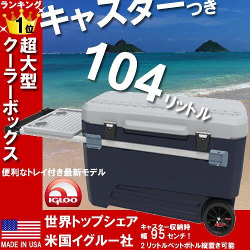 大型クーラーボックス クーラーボックス テーブル キャスター付き【あす楽 即納】イグルー …...:citygas:10025540